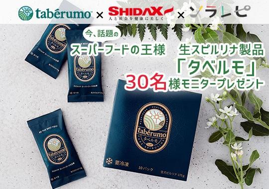 今話題のスーパーフードの王様 生スピルリナ製品 『タベルモ』30名様モニタープレゼント