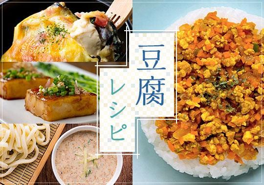 豆腐レシピ特集