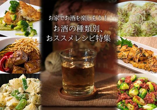 お家でお酒を楽しもう!お酒の種類別、おススメレシピ特集